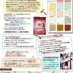 DIY漆喰リフォーム